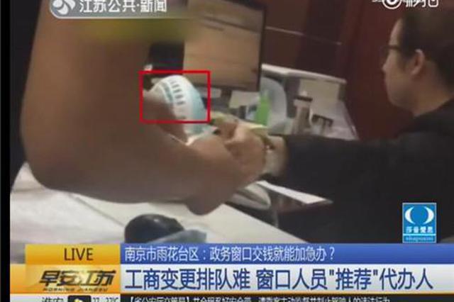 南京某政务窗口人员推荐代办人 交钱就能特事特办?