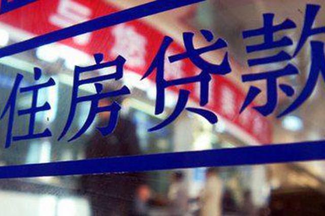 南京多银行首套房贷利率上浮10% 放款长等待已成常态
