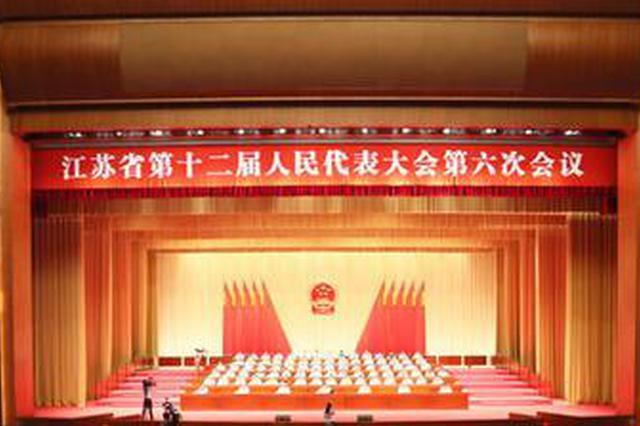 王林、秦景安等人当选江苏第十二届人大常委会委员