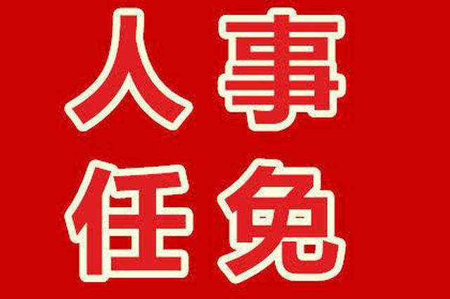江苏省政府公布职务任免通知 涉多所省属高校
