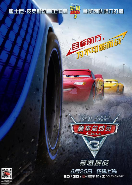 《赛车总动员3:极速挑战》中文终极海报