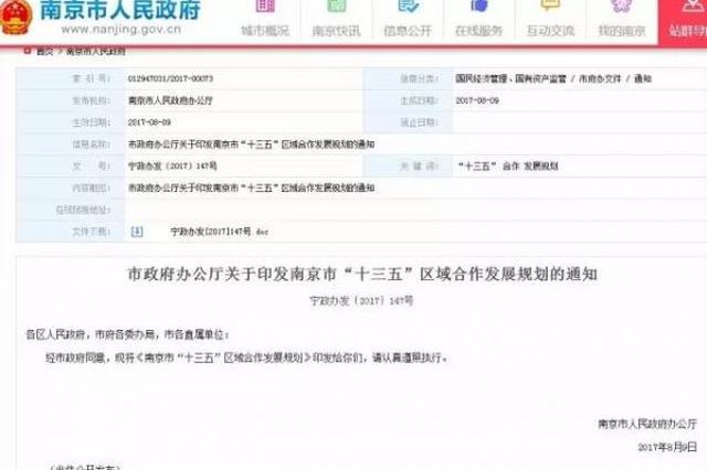 厉害了!未来南京都市圈公积金有望异地互贷