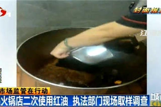 南通一火锅店被曝二次使用红油 店长称此事不存在