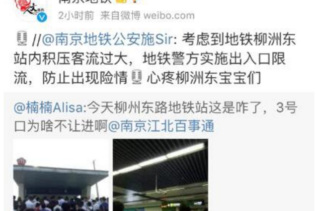 早高峰限流 南京柳洲东路地铁站3号口临时关闭
