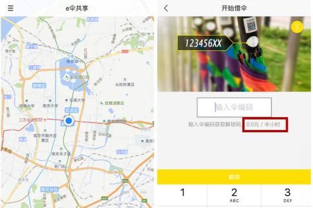 """共享""""彩虹雨伞""""登陆南京2天 多个投放点已被取光"""