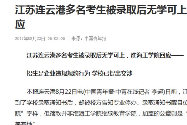 江苏连云港多名考生被录取后无学可上 涉事学校回应