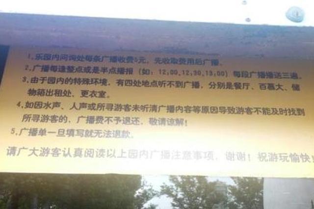 张贴于热带风暴乐园入口处的广播规定。澎湃新闻记者 陈逸欣 实习生 韩宁宇 图