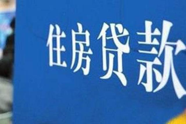多个城市上调首套房贷款利率 南京有银行上浮30%