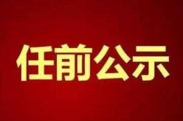 江苏省8位省管领导干部任职前公示