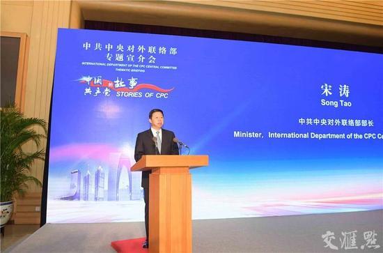 中联部部长宋涛致辞。交汇点记者 朱江摄
