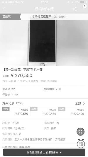 最终出价27.055万元竞拍截图