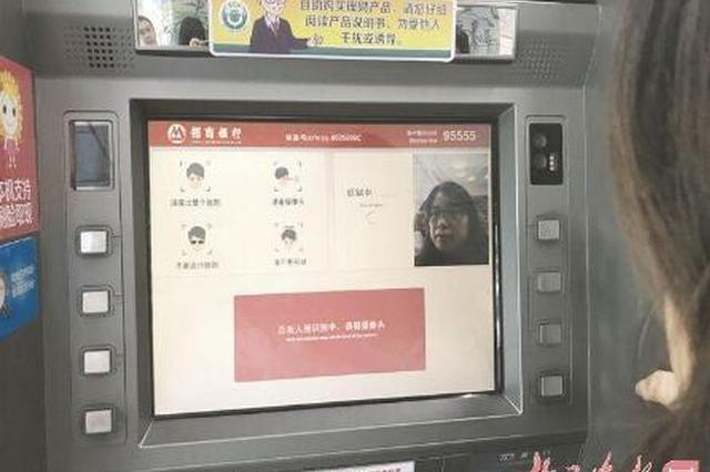 """多家银行可直接""""刷脸""""取款 不到一分钟完成操作"""