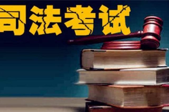 """""""孙连城""""入选司法考试选题 考生认为今年比去年简单"""