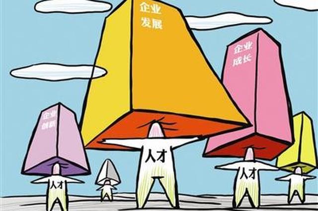 南京人才安居办法施行两余月 多数企业观望