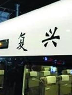 """""""复兴号"""":南京到北京3.5小时"""