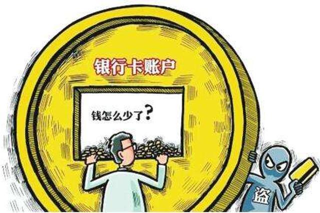 """工资卡被人""""云闪付""""盗刷 法院判银行全赔"""