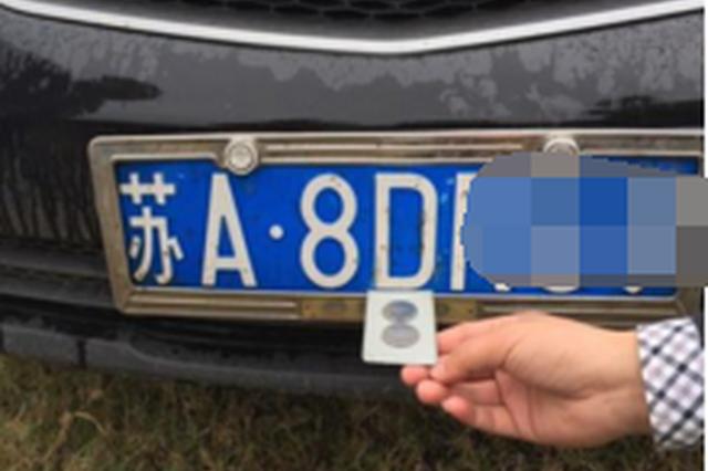 男子用磁铁片改号牌 被罚5000元拘留5天