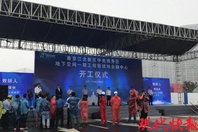 """澳门永利赌场""""第一高楼""""南京开建 比紫峰还高100米"""