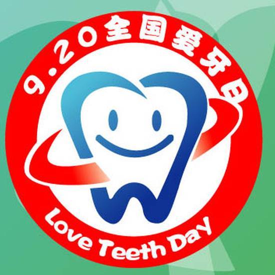 关注口腔保健,成就健康人生