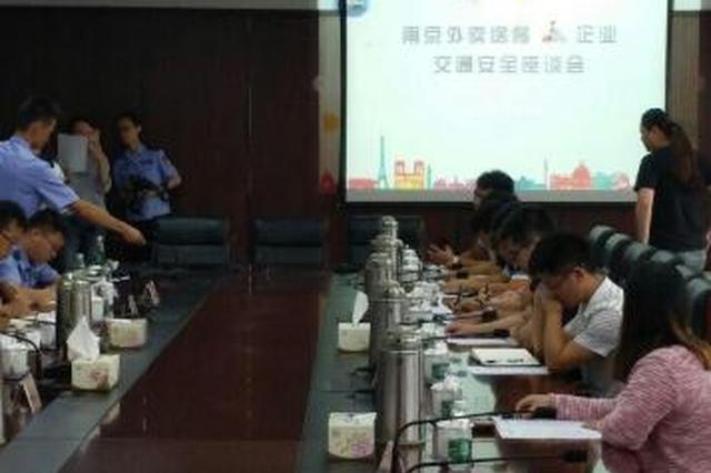 南京交警约谈外卖负责人 送餐员工涉违法将被停运