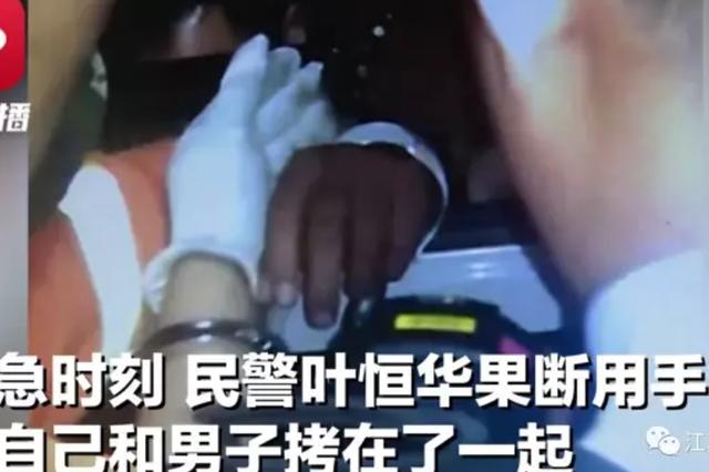 男子欲跳下25楼轻生 民警用一副手铐救了他的命
