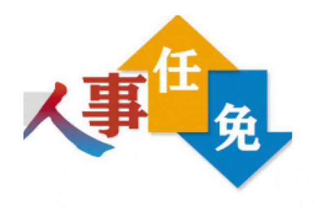 江苏省政府公布一批人事任免 施卫东任南通大学校长