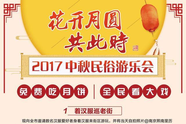 """""""花开月圆 共此时""""2017中秋民俗游乐会"""