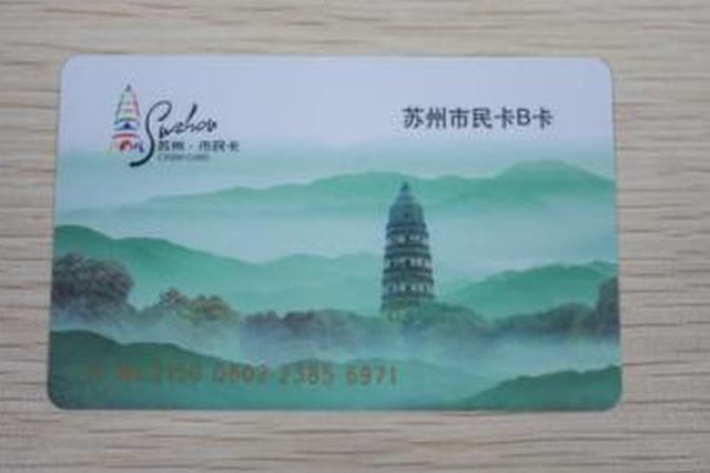 苏州高龄免费乘车卡将年审 市民服务中心办新卡