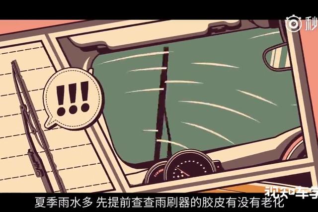 雨天开车,哪些准备工作能提高行车安全