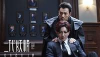 """《二代妖精》发预告 刘亦菲霸道""""腿咚""""冯绍峰"""