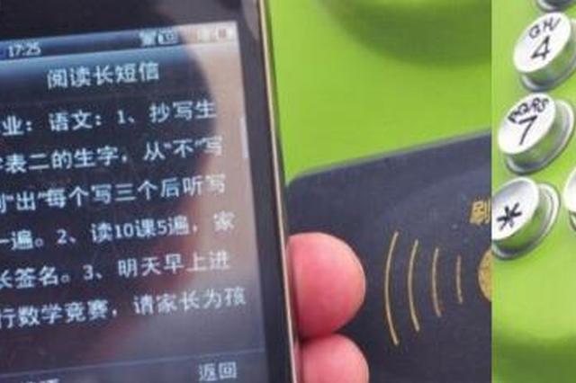 徐州叫停校讯通:学校不能用收费家校沟通平台
