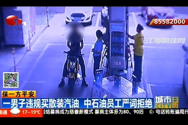 一男子违规买散装汽油 中石油员工严词拒绝