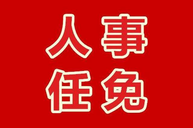江苏公布一批人事任免名单 涉省公安厅、省旅游局等