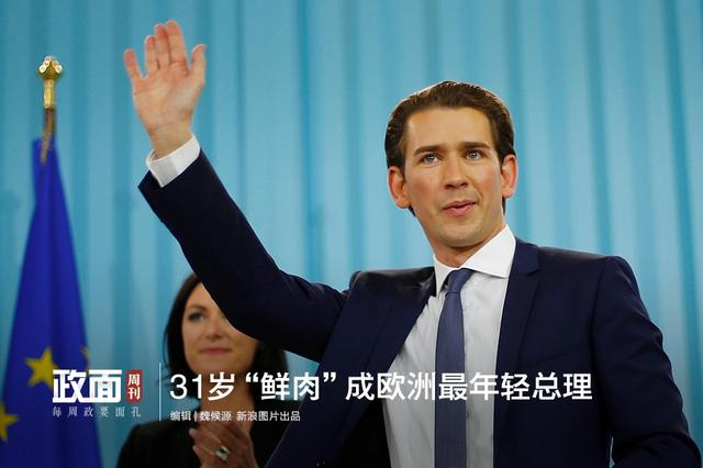 """奥地利大选结果揭晓 31岁""""鲜肉""""将成为欧洲最年轻总理"""