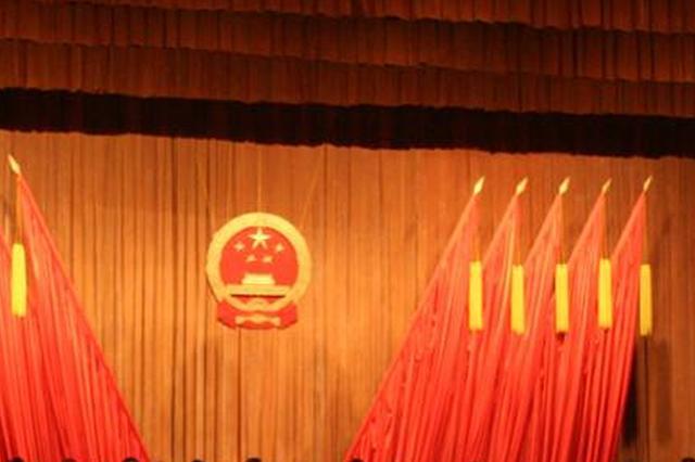 南京第十六届人民代表大会1月召开 选举市长副市长