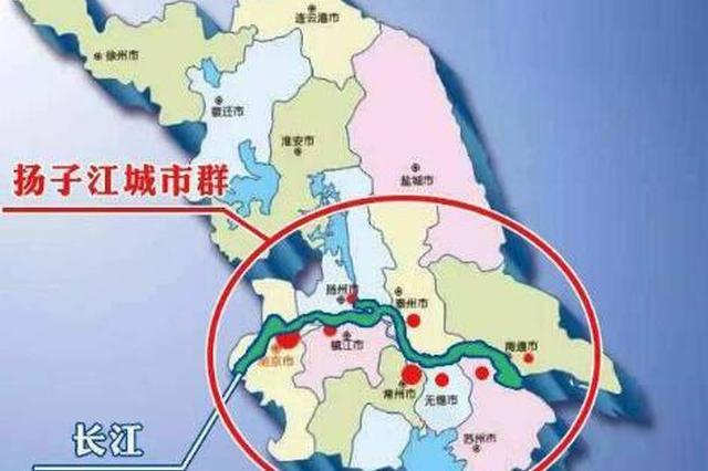 扬子江城市群加快建设 发挥苏州示范引领作用