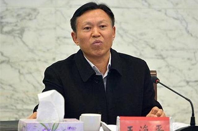 淮安人大常委会原副主任王海平被双开