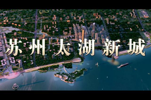 美丽开发区 山水太湖城