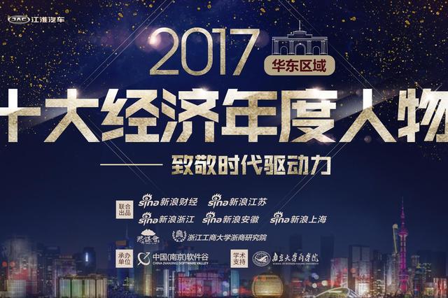 2017华东区十大经济年度人物荣耀诞生