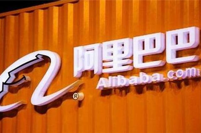 阿里巴巴8亿元拿下南京河西南地块 将成江苏总部