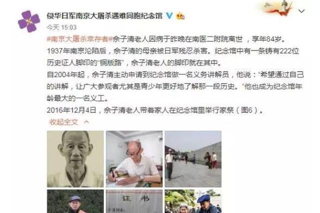 两位南京大屠杀幸存者同日离逝 登记在册仅剩98人