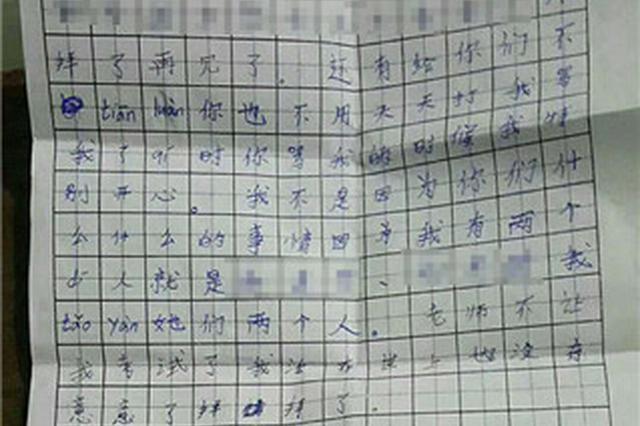 丰县教育局通报:10岁女生在家喝农药死亡 正调查