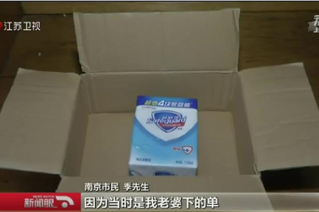 网购平板电脑收到却是肥皂 京东承诺为客户补发商品