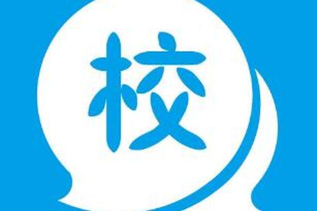 校讯通去留之辩:徐州全面取缔 盐城表示不宜一刀切