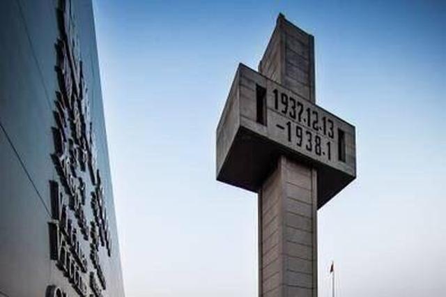 侵华日军南京大屠杀遇难同胞纪念馆暂停开放至12月13日