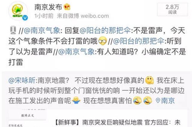 昨日下午南京惊现巨响 官方回应非地震非打雷(图)