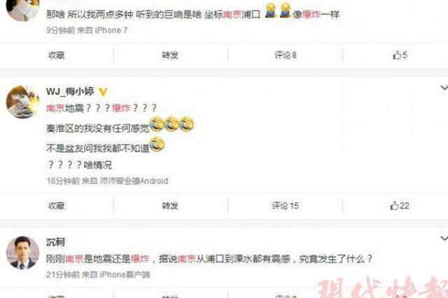 南京的巨响可能跟爆破有关 发生在浦口安徽交界处