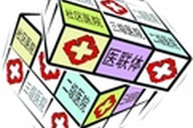 """305个""""医联体""""覆盖全省 基层诊疗已占六成"""