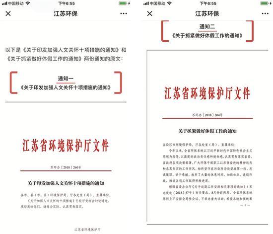 两份火爆网络的文件。南京晨报 图