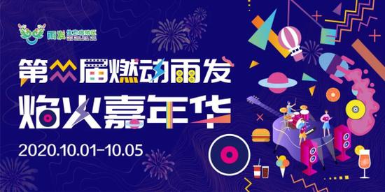 十一小长假,南京雨发生态旅游区给你更嗨!更燃的焰火嘉年华×森林音乐狂欢节!